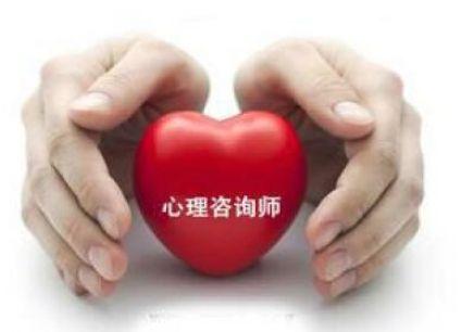 重庆私人心理咨询