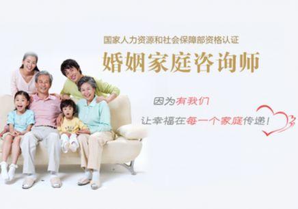 重庆婚姻家庭咨询